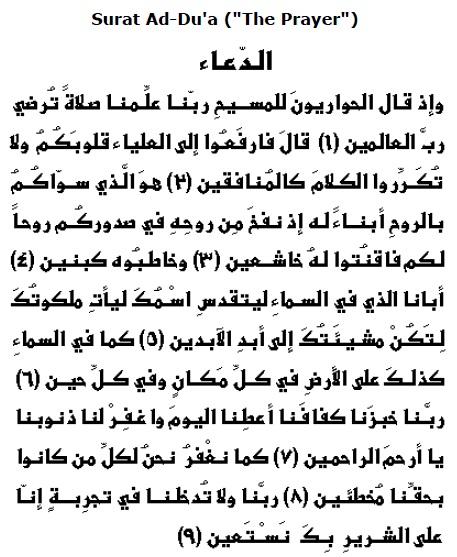 Surat Ad-Du'a