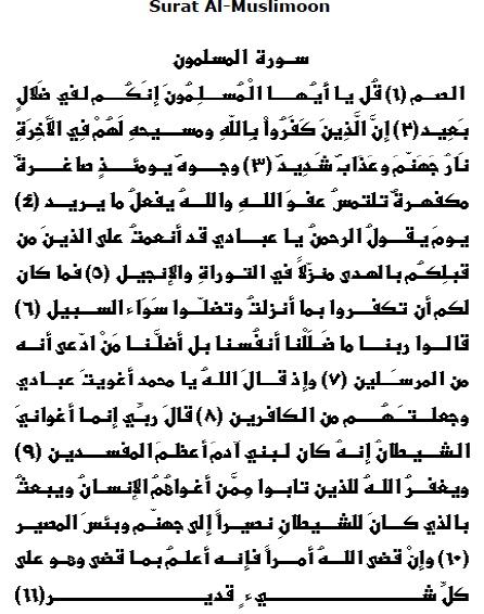 Surat Al-Muslimoon